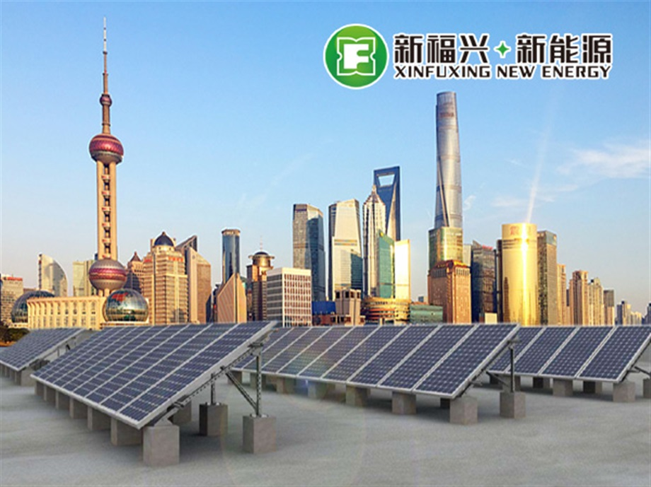 Shanghai Fuye New Energy Tech Co.,Ltd